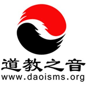 道教之音,道教界最大的綜合性門戶網站