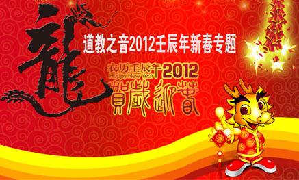 道教之音2012癸巳新年專題策劃