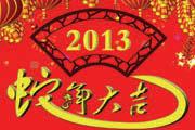 道教之音2013癸巳新年專題策劃