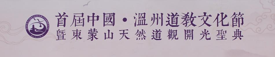 首届中国·温州道教文化节暨东蒙山天然道观开光圣典在温州举行