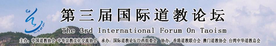 第三届国际道教论坛专题报道