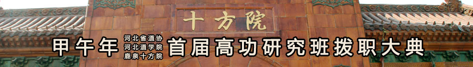 河北省首届道教高功研修班拨职大典