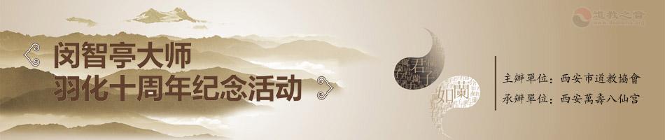 闵智亭大师羽化十周年纪念活动专题报道