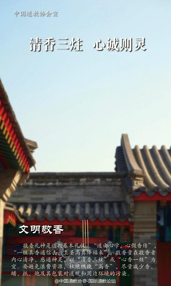 """在新春佳节来临之际,中国道教协会印制了""""文明敬香、合理放生、建设生态道观""""宣传海报和宣传册,发放给全国各地道观"""