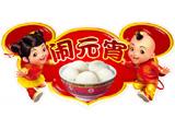 """正月十五""""上元节"""""""