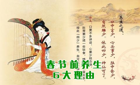 春节养生三字经之乐起来 睡足觉 少吃酸