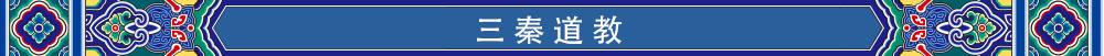 第二届道教文化艺术周专题报道