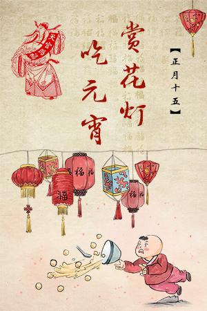 正月十五上元节