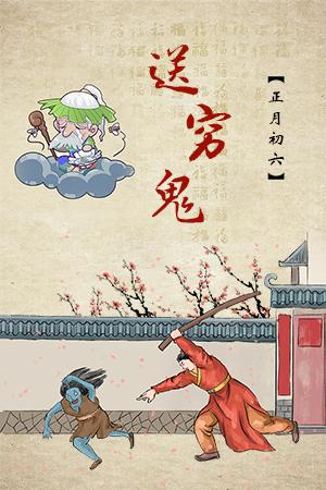"""正月初六送穷神""""上元节"""""""