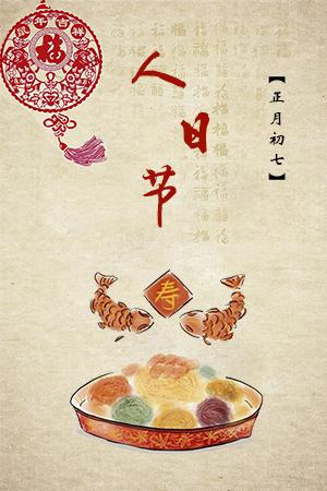 正月初七人庆节