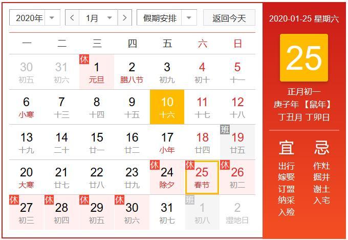道教之音日历
