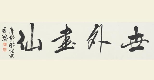 戴宗济老师为张晋道长书画作品题字