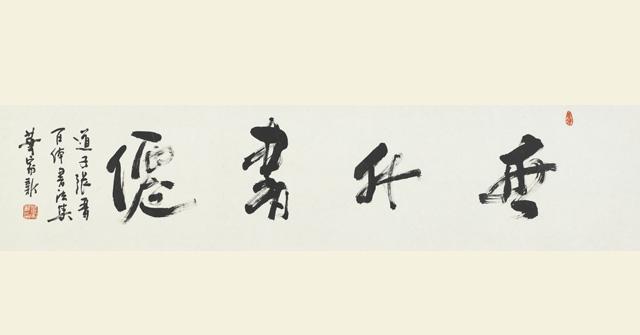 华家新老师为张晋道长书画作品题字