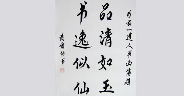 中国道教协会副会长黄信阳道长为张晋道长书画作品题字