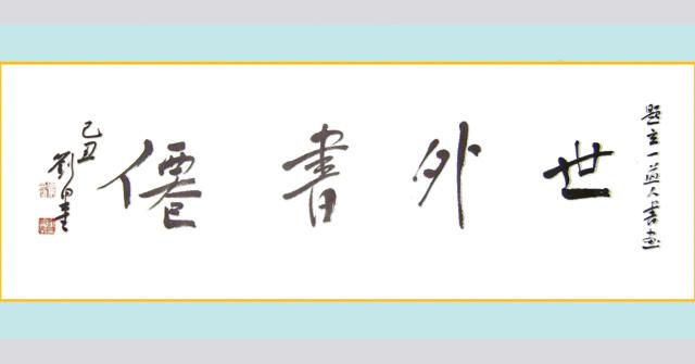 刘墨老师为张晋道长书画作品题字