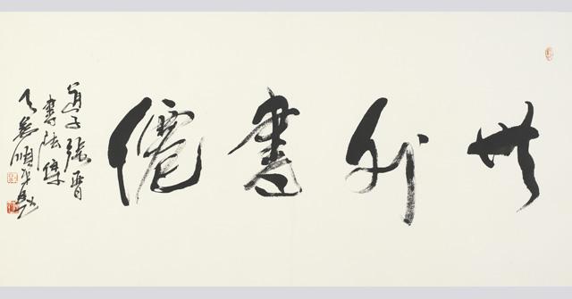 刘顺平老师为张晋道长书画作品题字