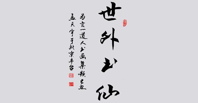 孟天宇老师为张晋道长书画作品题字