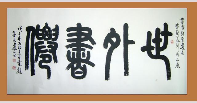 墨泉道人为张晋道长书画作品题字