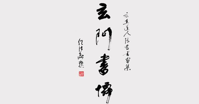 中国道教协会会长任法融道长为张晋道长书画作品题字