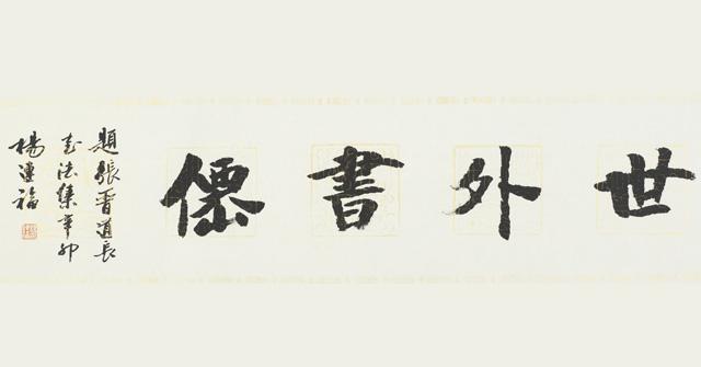 杨连福老师为张晋道长书画作品题字