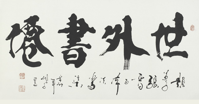 砚子老师为张晋道长书画作品题字