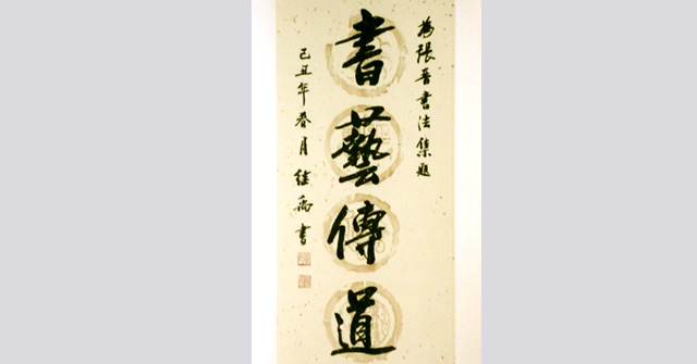 中国道教协会副会长张继禹道长为张晋道长书画作品题字