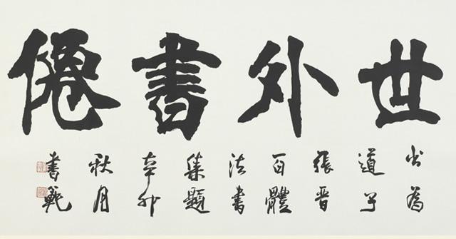 张书范老师为张晋道长书画作品题字